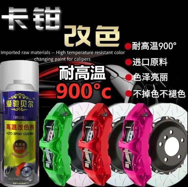 汽車卡鉗自噴漆耐高溫卡鉗改色剎車改裝防銹摩托車排氣管油漆紅色