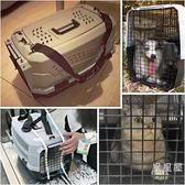 貓籠寵物航空箱寵物托運箱狗貓籠子便攜外出空運寵物箱貓咪航空箱