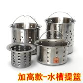水槽提籃濾網 加高提籃深水槽過濾器不銹鋼水池蓋子提籠洗碗盆漏網洗菜池過濾網