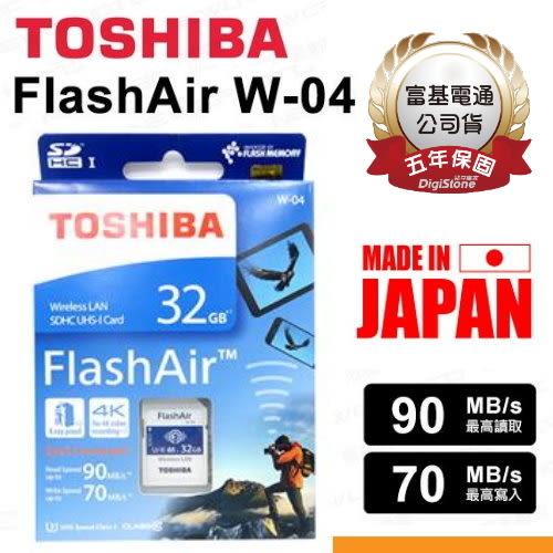 【免運費+贈4P SD收納盒】TOSHIBA FlashAir Wifi 第四代 W-04 32GB SDHC U3 4K記憶卡X1【五年保固+富基電通】