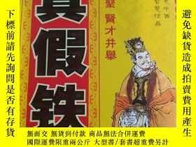 二手書博民逛書店罕見真假鐵板Y281902 史美雄 中州古籍出版社 出版2010