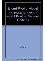 二手書博民逛書店 《小島良平的設計世界 = Kojima Ryohei : visual message》 R2Y ISBN:7806256709│ZHUE