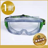 【醫碩科技】UVEX-9301 德國暢銷護目鏡 防噴濺防霧抗刮100%抗UV 戴眼鏡者亦能同時配戴 藍綠色隨機