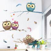 嚴選鉅惠限時八折可愛個性貓頭鷹墻貼客廳臥室房間床頭溫馨裝飾品貼紙自粘墻紙貼畫wy