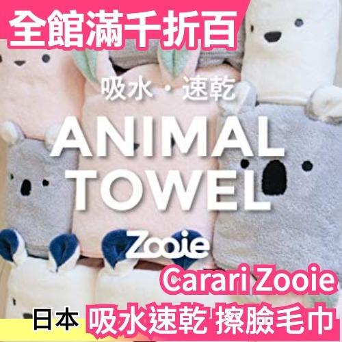 【擦臉毛巾】日本 Carari Zooie 吸水速乾 可愛動物造型 超細纖維 毛巾髮帽 吸水速乾【小福部屋】