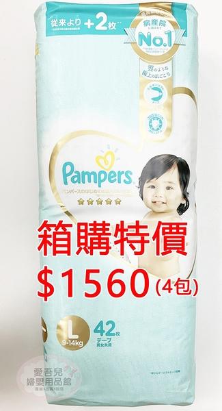 【愛吾兒】幫寶適 一級棒紙尿褲/尿布(黏貼型) L/42入*4包【日本製】