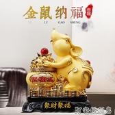 十二生肖老鼠鼠年吉祥物擺件招財風水客廳書房酒柜裝飾品新年禮品