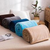 毛毯—日式毯子珊瑚絨法蘭絨毛毯冬季加厚保暖床單人學生宿舍午睡小被子 依夏嚴選