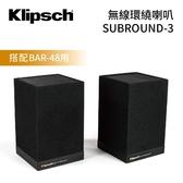 【領券再折$200】Klipsch 古力奇 無線環繞喇叭 SURROUND 3 一對 (BAR-48專用) 公司貨