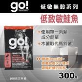 【毛麻吉寵物舖】Go! 低致敏鮭魚無穀全犬配方-300克(100克三件組)