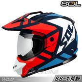 [預購] SOL SS-1  SS1 荒野 消光藍白紅 越野帽 複合式全罩安全帽