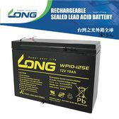 LONG 廣隆光電 WP10-12SE NP 12V 10Ah UPS 不斷電系統 電動 玩具車 磅秤電池 密閉式電池