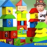 木製積木兒童益智早教100顆動物印花積木玩具1-3-6歲【週年慶免運八折】