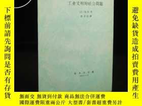 二手書博民逛書店罕見工業文明的社會問題Y26980 梅歐 商務印書館 出版196