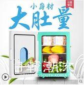 10L小冰箱迷妳小型家用單門式製冷二人世界宿舍冷藏車載冰箱LX
