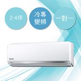 【Panasonic國際】2-4坪冷專變頻一對一冷氣 CU-LJ22BCA2/CS-LJ22BA2