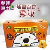 家購網嚴選 熊熊遇到愛-埔里百香果果凍X5盒 (1150g/盒)【免運直出】