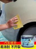 汽車膩子膏鈑金快干原子灰合金修補油灰車用補土固化劑  魔法鞋櫃