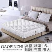 IHouse 高品質 護邊獨立筒床墊-雙大6x6.2尺