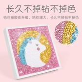 兒童鑽石貼畫材料包