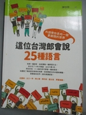 【書寶二手書T9/語言學習_ICG】這位台灣郎會說25種語言-外語帶你走向一個更廣闊的世界_謝智翔