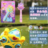 年終好禮 神器網紅玩具仙女魔法棒電動吹泡泡機兒童全自動不漏水泡泡槍