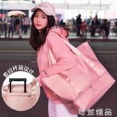行李包女韓版手提短途旅行包輕便旅游運動健身包女潮穿拉桿包 可然精品