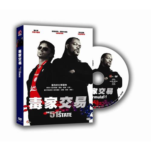 毒家交易DVD