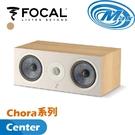 【麥士音響】FOCAL Chora系列 Chora Center 3色