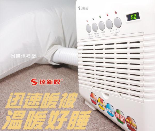 快速出貨★免運費 達新牌 多功能烘被機 TH-8107 (暖被 烘鞋 除濕 防霉)