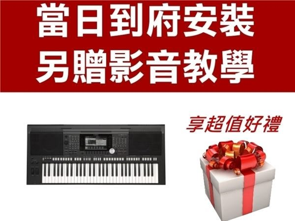 YAMAHA PSR S970 61鍵 電子琴 ( S950 山葉電子琴 進階)【S-970】另贈好禮