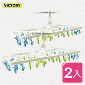【VICTORY】大型折疊防風曬衣架-50夾(2入) #1228023