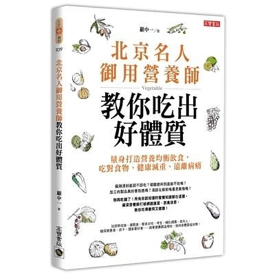 北京名人御用營養師教你吃出好體質(量身打造營養均衡飲食.吃對食物.健康減重.遠離病痛)