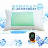 【KOTAS】 酷冰絲 涼夏冰 涼冷凝  枕 頭1入