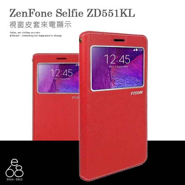 【現貨】視窗皮套 來電顯示 asus ZenFone Selfie ZD551KL 手機皮套 皮革 支架 翻蓋 軟殼 手機套