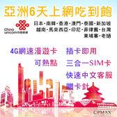 亞洲6天4G吃到飽上網卡 菲律賓上網 日本上網 馬來西亞上網 韓國上網 新加坡上網 SIM13