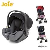 Joie 奇哥 i-Level ISOFIX 嬰兒提籃汽座/汽車安全座椅 ●送 Joie New aire 輕便推車
