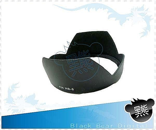黑熊館 Nikon 專用 HB-8 可反扣遮光罩 適AF20-35mm f2.8 AF18mm f2.8D HB8 遮光罩 太陽罩