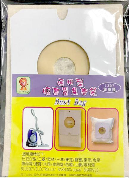 【好市吉居家生活】 L307 吸塵器集塵袋 通用型 吸塵袋 吸塵器專用