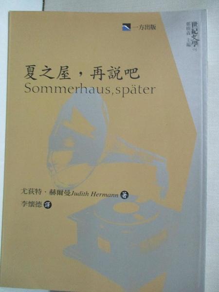【書寶二手書T1/翻譯小說_LAY】夏之屋,再說吧_尤荻特.赫爾曼, 李懷德