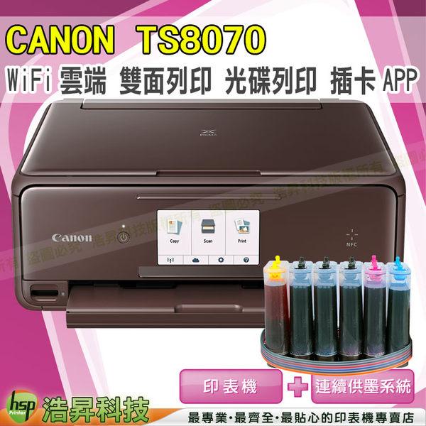 Canon TS8070 黑防+單向閥 六色列印/影印/掃描/WiFi/雲端/光碟+連續供墨系統 P2C52