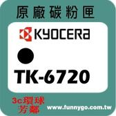 KYOCERA京瓷 原廠 碳粉匣 TK-6720