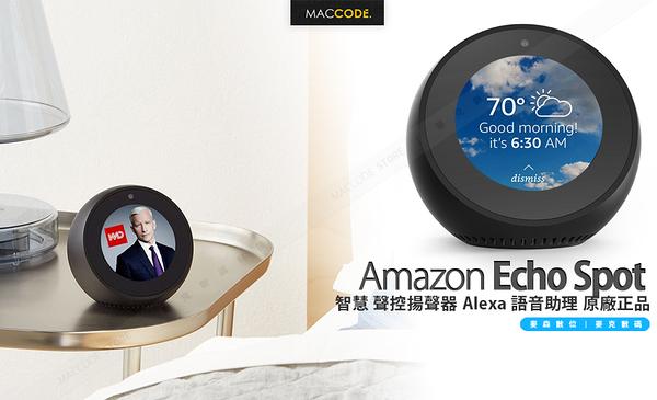 Amazon Echo Spot 智慧 聲控揚聲器 Alexa 語音助理 原廠正品