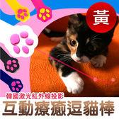 【買達人】韓國激光逗貓玩具棒(買一送一)-黃色+隨機