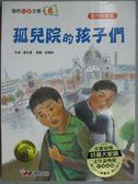 【書寶二手書T2/兒童文學_ZDL】孤兒院的孩子們_鄭永愛