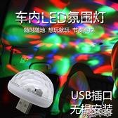 七彩燈手機KTV燈車內氛圍燈聲控led裝飾燈USB爆閃燈舞臺燈 花樣年華
