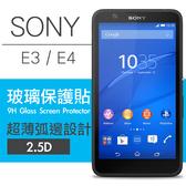 【00447】 [Sony Xperia E3 / E4] 9H鋼化玻璃保護貼 弧邊透明設計 0.26mm 2.5D