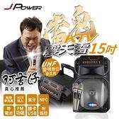 J-POWER 杰強 J-102-15-S4 15吋 雷鬼 震天雷 拉桿式KTV藍牙音響 [富廉網]