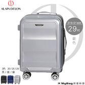 ALAIN DELON 亞蘭德倫 行李箱 29吋 銀色 極致碳纖維紋系列旅行箱 319-0129-11 MyBag得意時袋