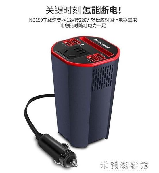 逆變器 車載逆變器 12V轉220V杯型小汽車電源轉換器多功能插座充電 快速出貨YYJ